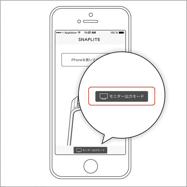 SnapLite - サポート - iPhoneを...